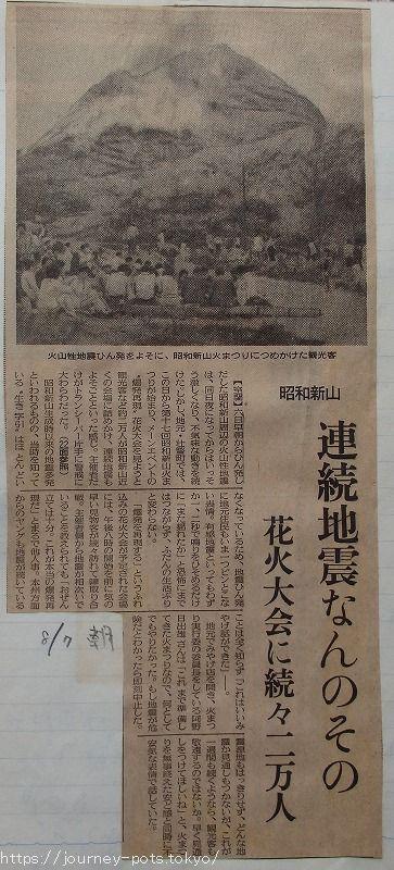 【御嶽山2-1】有珠山・新聞_result