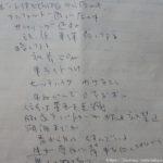 【御嶽山2-2】有珠山・メモ