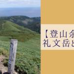礼文岳山頂アイキャッチ