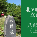 八郎坂(上)