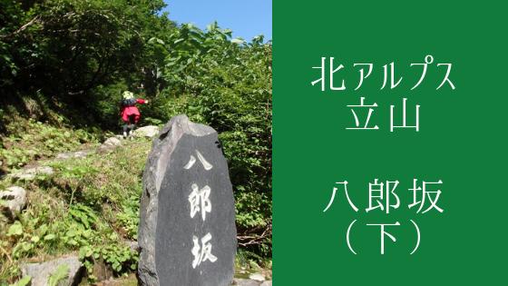 八郎坂(下)