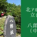 八郎坂(中)