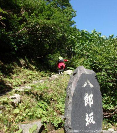 八郎坂登り口