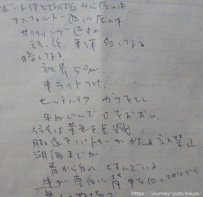 【御嶽山2-2】有珠山・メモ_result