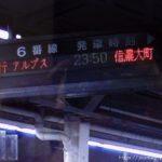 新宿・時刻表
