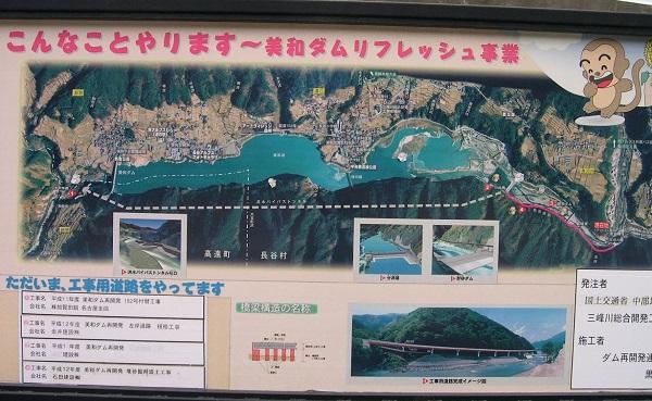三峰川本流の土砂対策工事の宣伝パネル